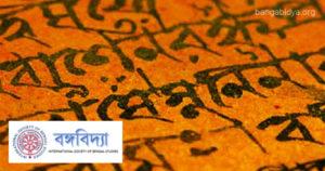 bengal-studies